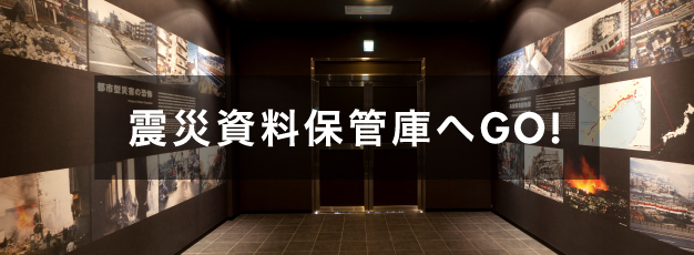 震災資料保管庫へGO!