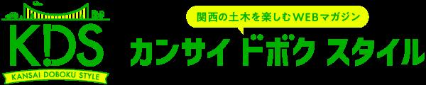 カンサイ ドボク スタイル Kansai Doboku Style