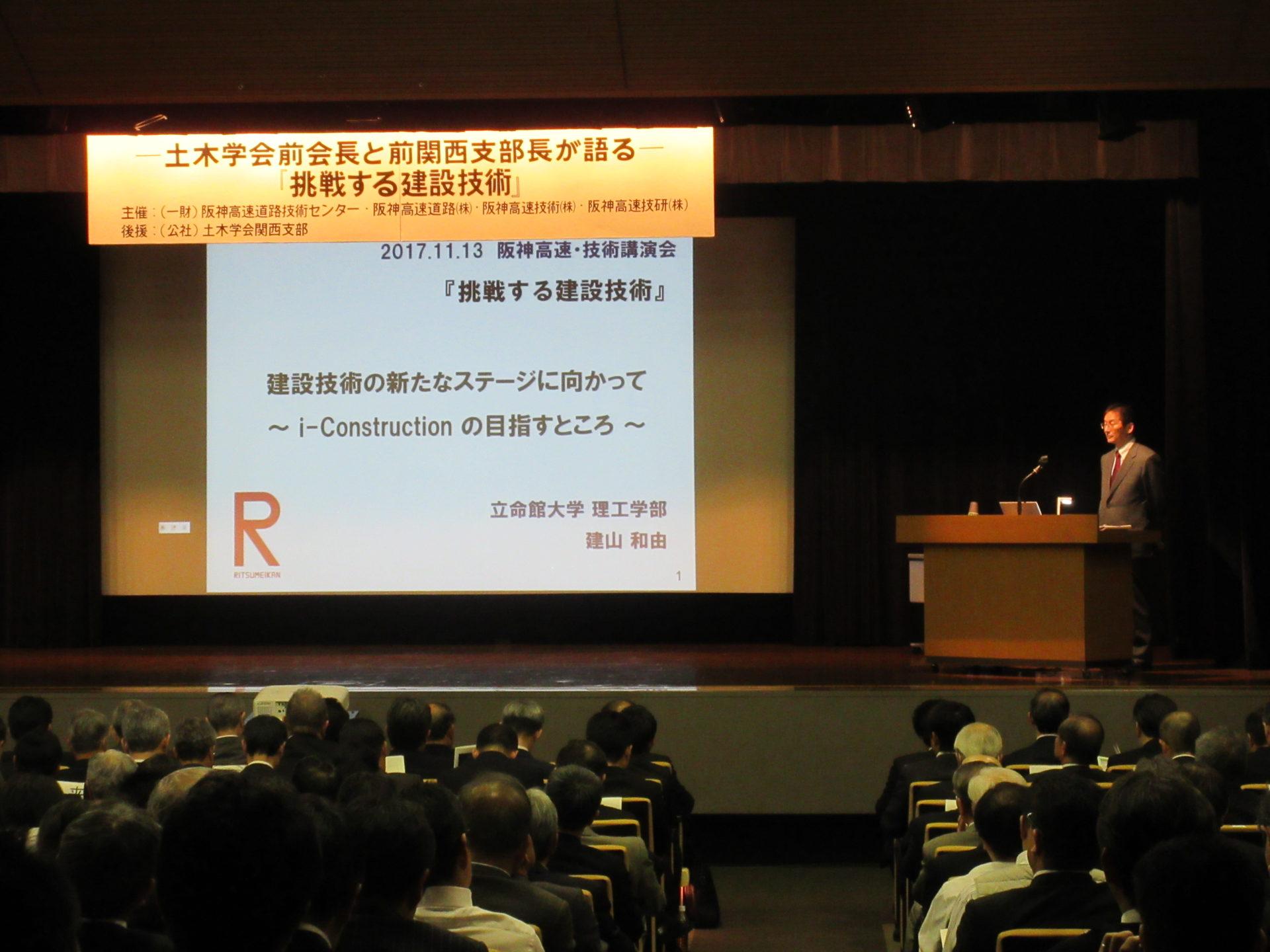 技術講演会『挑戦する建設技術』