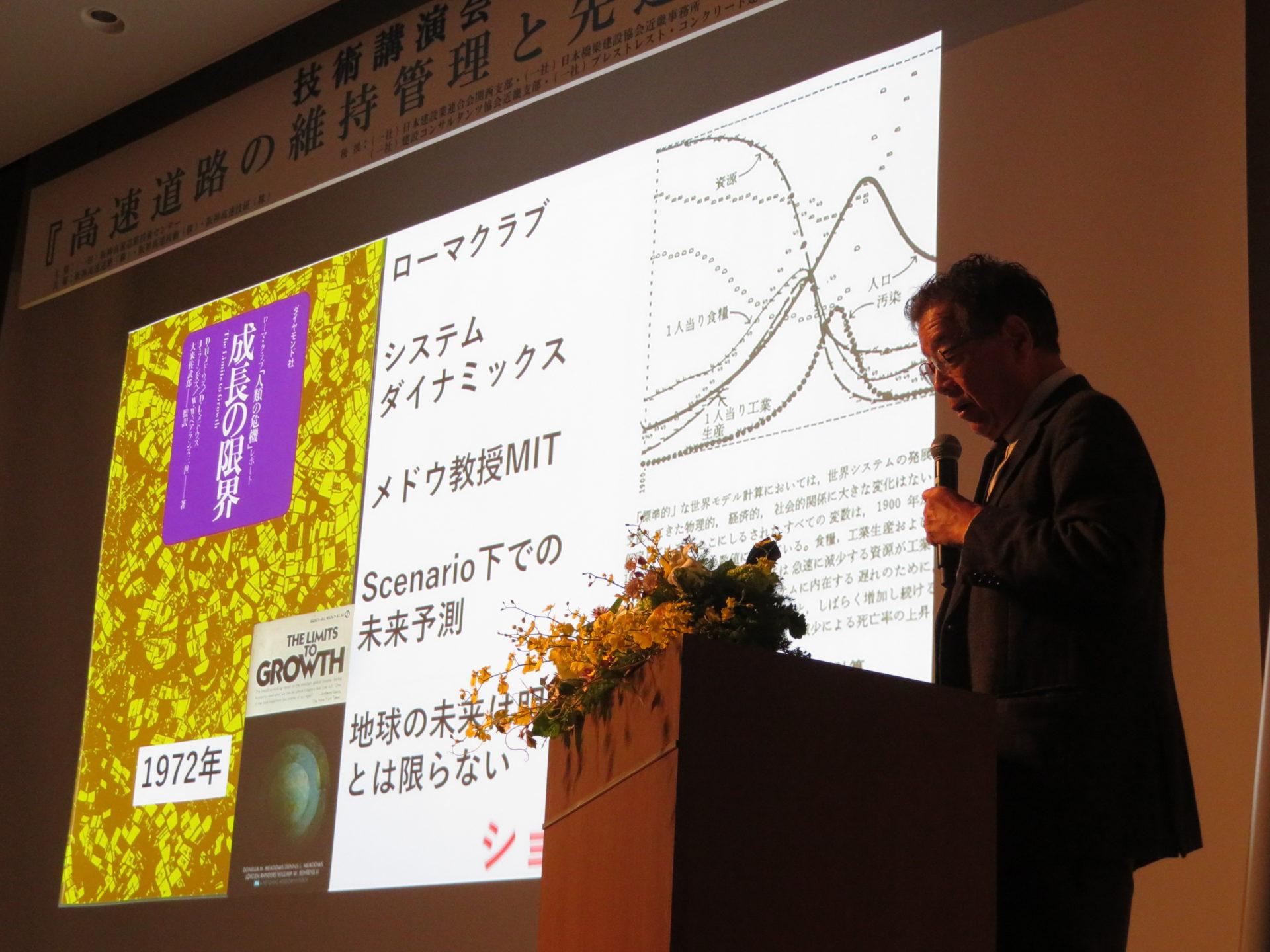 技術講演会『高速道路の維持管理と先進技術』