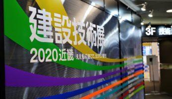「建設技術展2020近畿」が開催されました