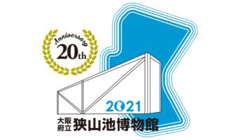 狭山池博物館 開館20周年記念イベント開催(令和2年10月~令和3年10月)