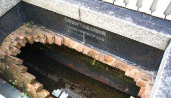 日本最古の西洋式下水道-旧神戸外国人居留地下水渠