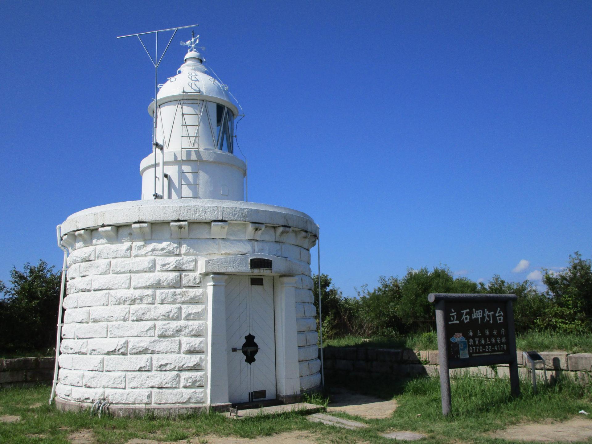 土木遺産⑱ 敦賀港の安全を140年間見守り続けた立石岬灯台